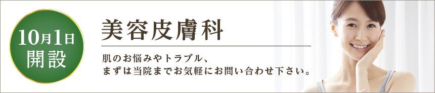 10月1日新設「美容皮膚科」